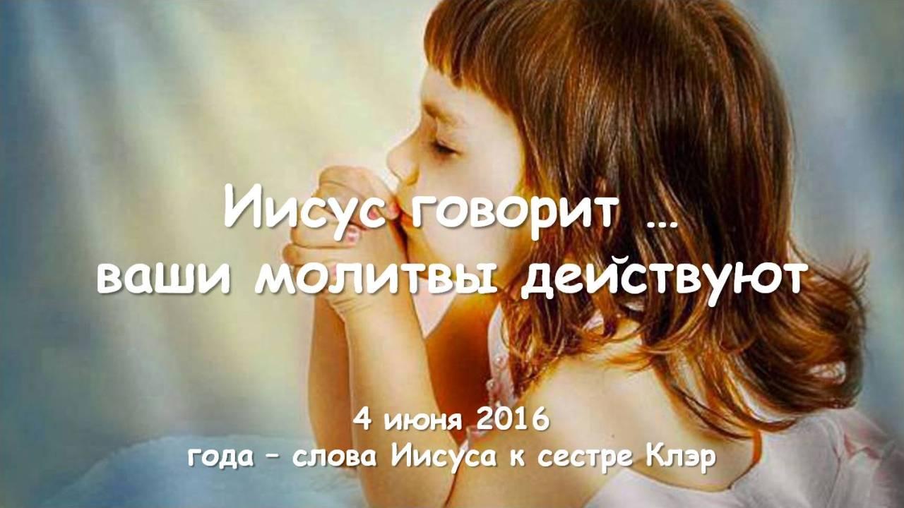 2016-06-04 - Gebete wirken RU