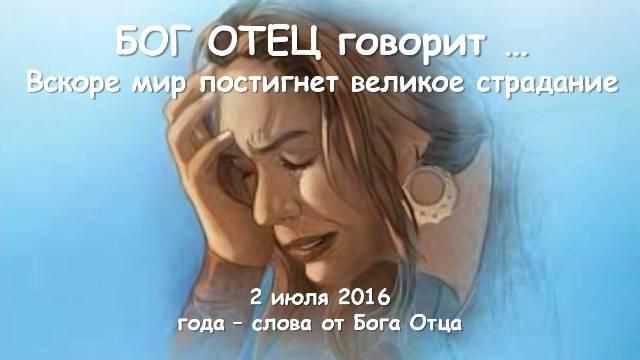 2016-07-02 - Grosses Leid - russisch