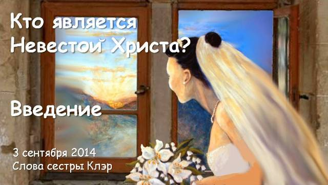 2014-09-03 - Wer ist die Braut Christi in russisch - Who is the Bride of Christ in russian
