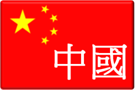 Flag-chinese-standard-mandarin-270x180px