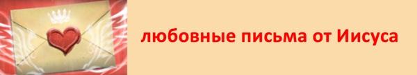Liebesbriefe von Jesus in russisch - любовные письма от Иисуса PDF скачивание